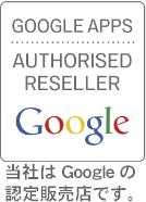 有限会社アイ電気 テクノクルーズ事業部はGoogleのAuthrized Resellerです